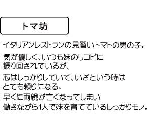 トマ坊説明文.jpg
