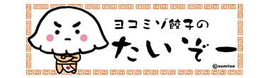 img_taizo.jpg
